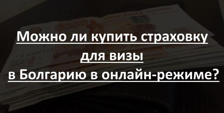 Можно ли купить страховку для визы в Болгарию в онлайн-режиме