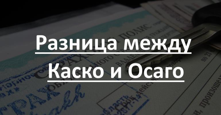 Разница между Каско и ОСАГО