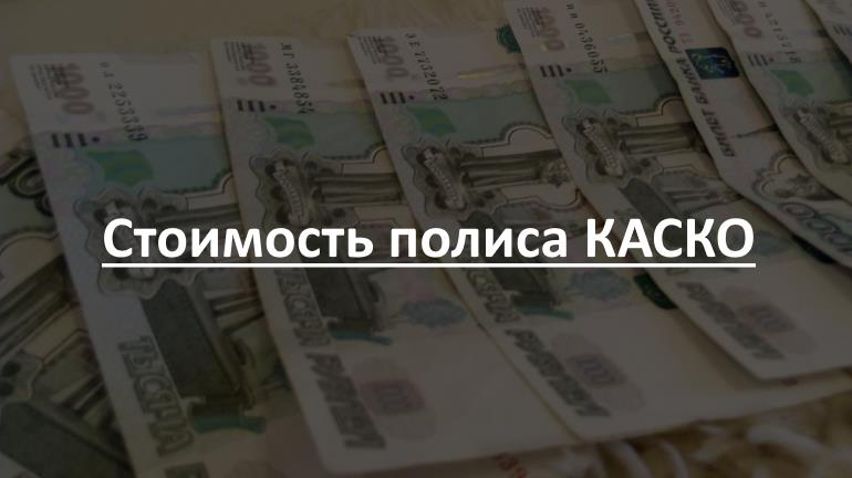 Стоимость полиса КАСКО