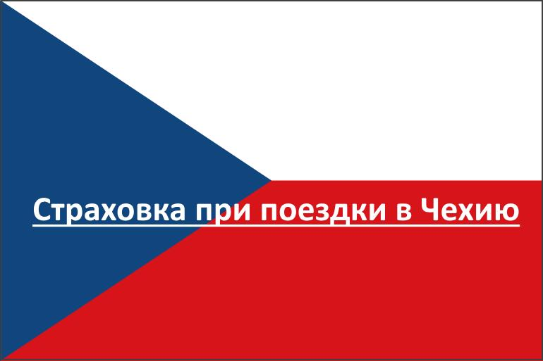 Страховка для поездки в Чехию