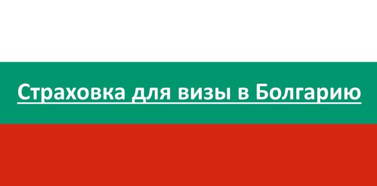 Страховка для визы в Болгарию