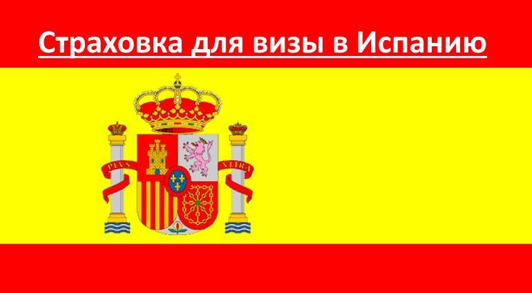 Страховка при поездке для визы в Испанию