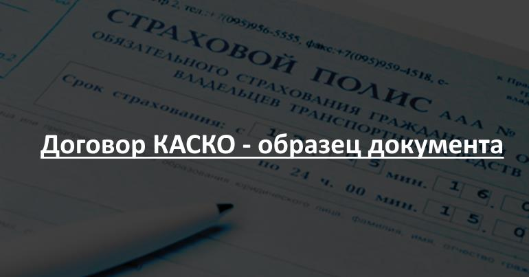 Договор КАСКО
