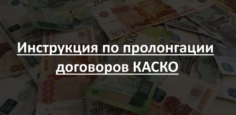 Инструкция по пролонгации договоров КАСКО