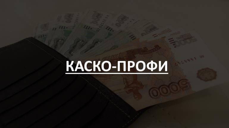 КАСКО-ПРОФИ