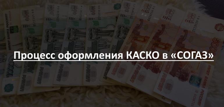 Процесс оформления КАСКО в «СОГАЗ»