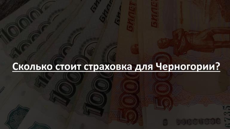 Сколько стоит страховка для Черногории