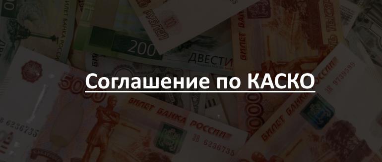 Соглашение по КАСКО