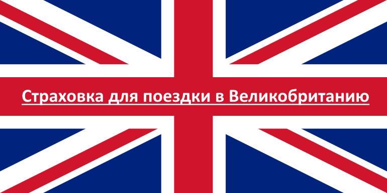 Страховка для поездки в Великобританию