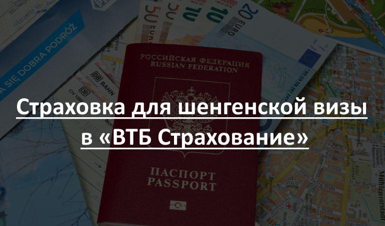Страховка для шенгенской визы в «ВТБ Страхование»