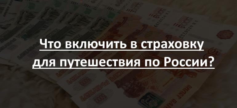 Что включить в страховку для путешествия по России?