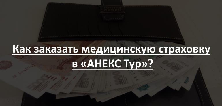 Как заказать медицинскую страховку в «АНЕКС Тур»?
