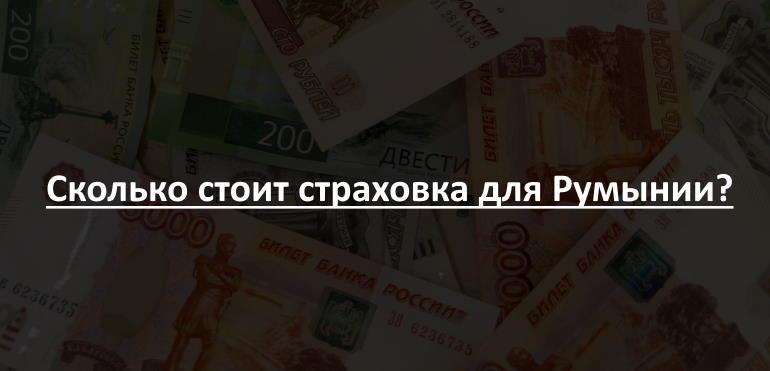Сколько стоит страховка для Румынии