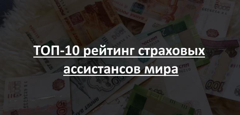 ТОП-10 рейтинг страховых ассистансов мира