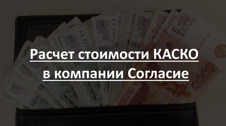 Расчет стоимости КАСКО в компании Согласие