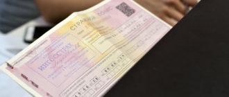 онлайн заявка на полис ОСАГО в Ингосстрах