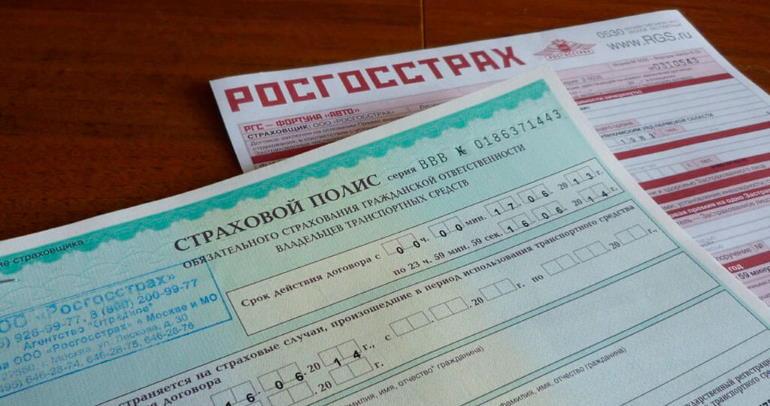 Полис ОСАГО в Росгосстрахе онлайн