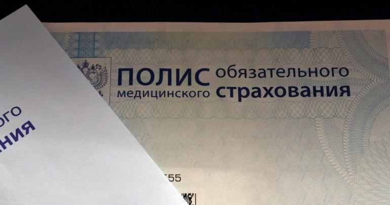 Полис ОМС от «Ингосстрах-М»