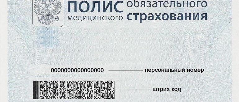 узнать номер полиса ОМС по фамилии онлайн
